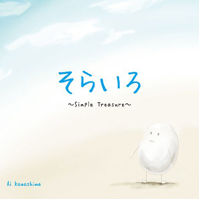 そらいろ ~Simple Treasure~